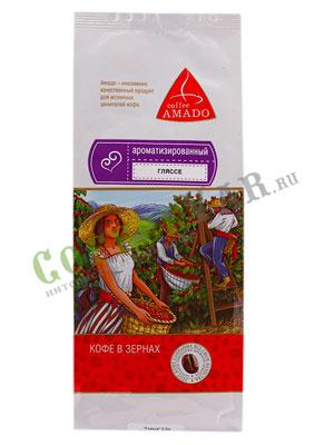 Кофе Amado в зернах Гляссе 200 гр