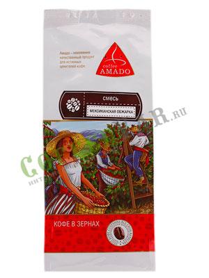 Кофе Amado в зернах Мексиканская обжарка 200 гр