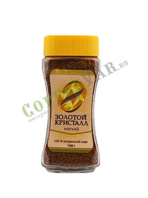 Кофе Золотой Кристалл Мягкий растворимый ст. б. 100 гр