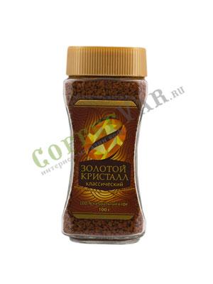 Кофе Золотой Кристалл Классический растворимый ст. б 100 гр