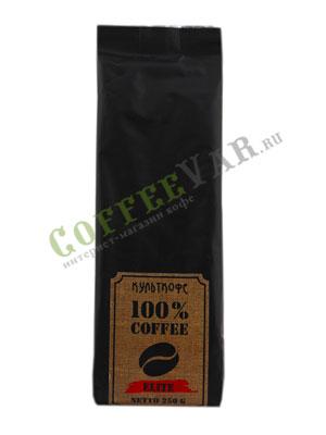Кофе Культкофе в зернах Вurundia ELITE Elites Arabika 250 гр