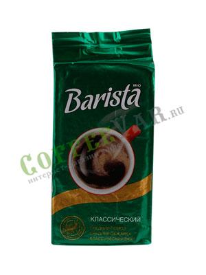 Кофе Barista молотый Mio классический 250 гр