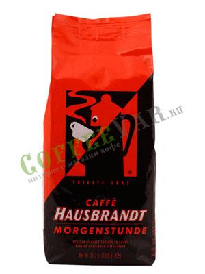 Кофе Hausbrandt в зернах Morgenstunde 1 кг