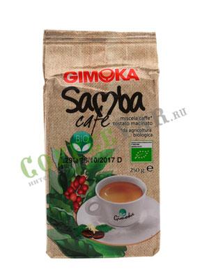 Кофе Gimoka молотый Sambo Bio 250 гр