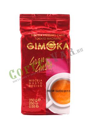 Кофе Gimoka молотый Gran Gusto 250 гр