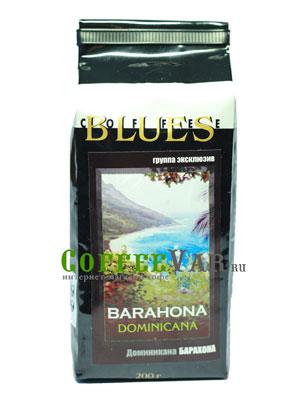Кофе Dominikana Barahona в зернах 200 гр
