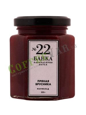 Мармелад Банка. Лаборатория вкуса Пряная Брусника 225 гр