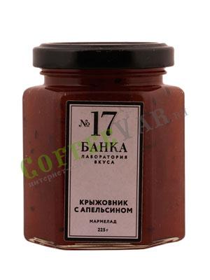 Мармелад Банка. Лаборатория вкуса Крыжовник с Апельсином 225 гр
