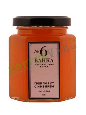 Мармелад Банка. Лаборатория вкуса Грейпфрут с Имбирем 225 гр
