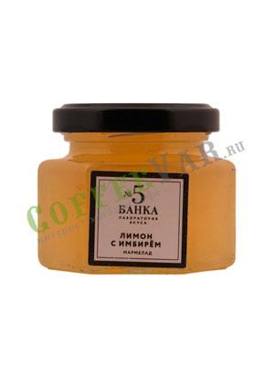 Мармелад Банка. Лаборатория вкуса Лимон с Имбирем 120 гр