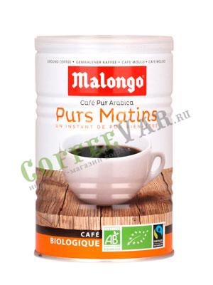Кофе Malongo молотый Матан Лежер 250гр