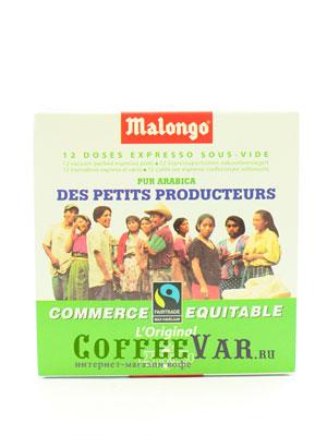 Кофе Malongo в чалдах Макс Хавелар 12шт по 6,5гр