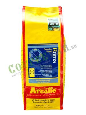Кофе Arcaffe в зернах Roma 500 гр