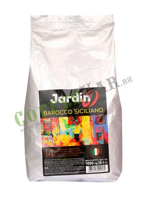 Кофе Jardin в зернах Barocco Siciliano 1кг