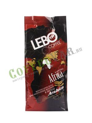 Кофе Lebo в зернах Africa 250 гр