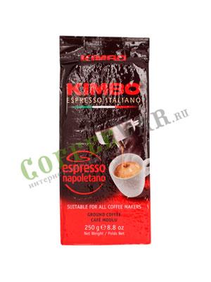 Кофе Kimbo молотый Espresso Napoletano 250гр